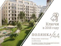 Полянка/44. Комплекс элитных особняков Ключи в этом году